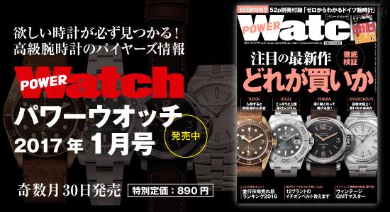 PowerWatch|パワーウオッチ1月号No.91