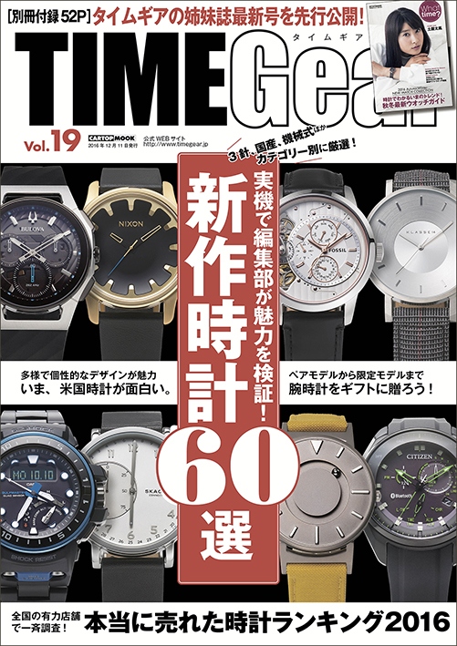 C's-Factory|電子書籍|TIME Gear Vol.19