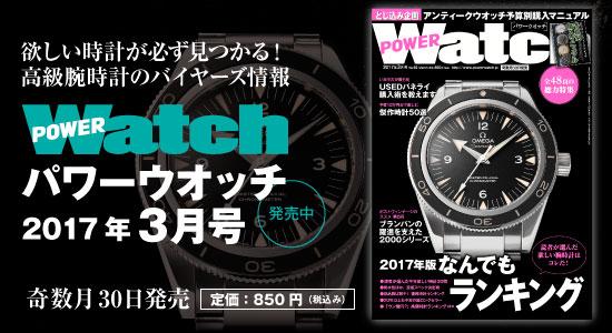 PowerWatch|パワーウオッチ1月号No.92