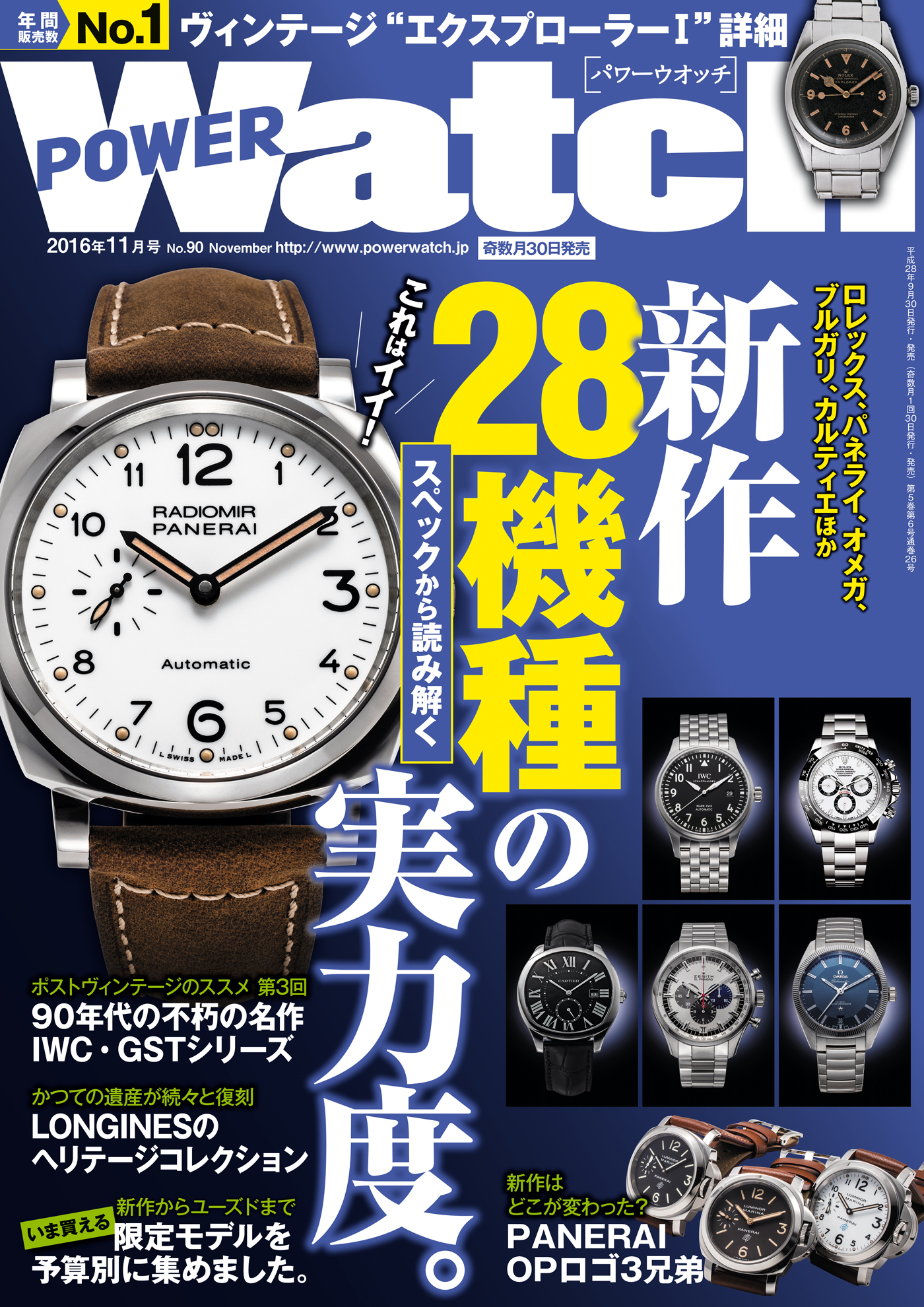 C's-Factory|電子書籍|POWER Watch No.90