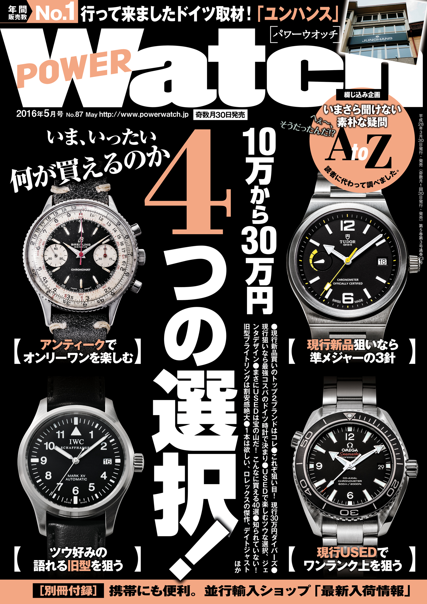 C's-Factory|電子書籍|POWER Watch No.87