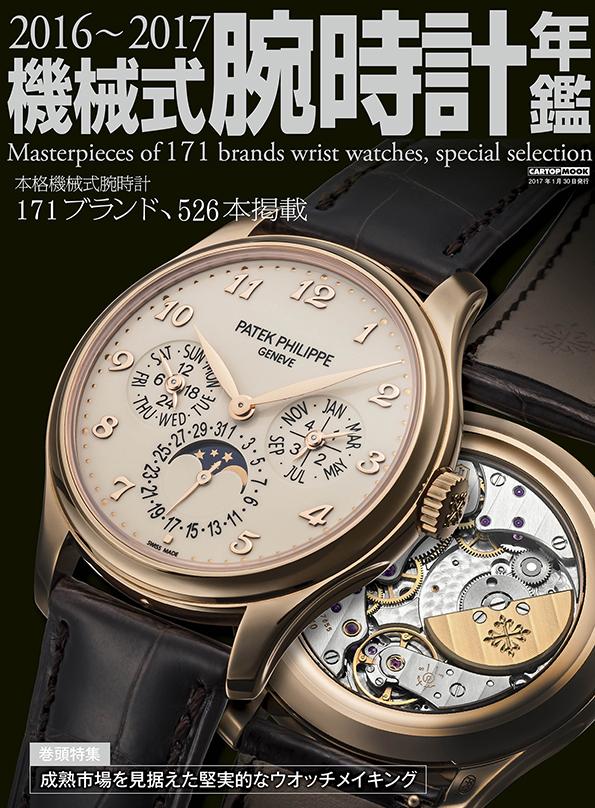 C's-Factory|電子書籍|2016~2017機械式腕時計年鑑