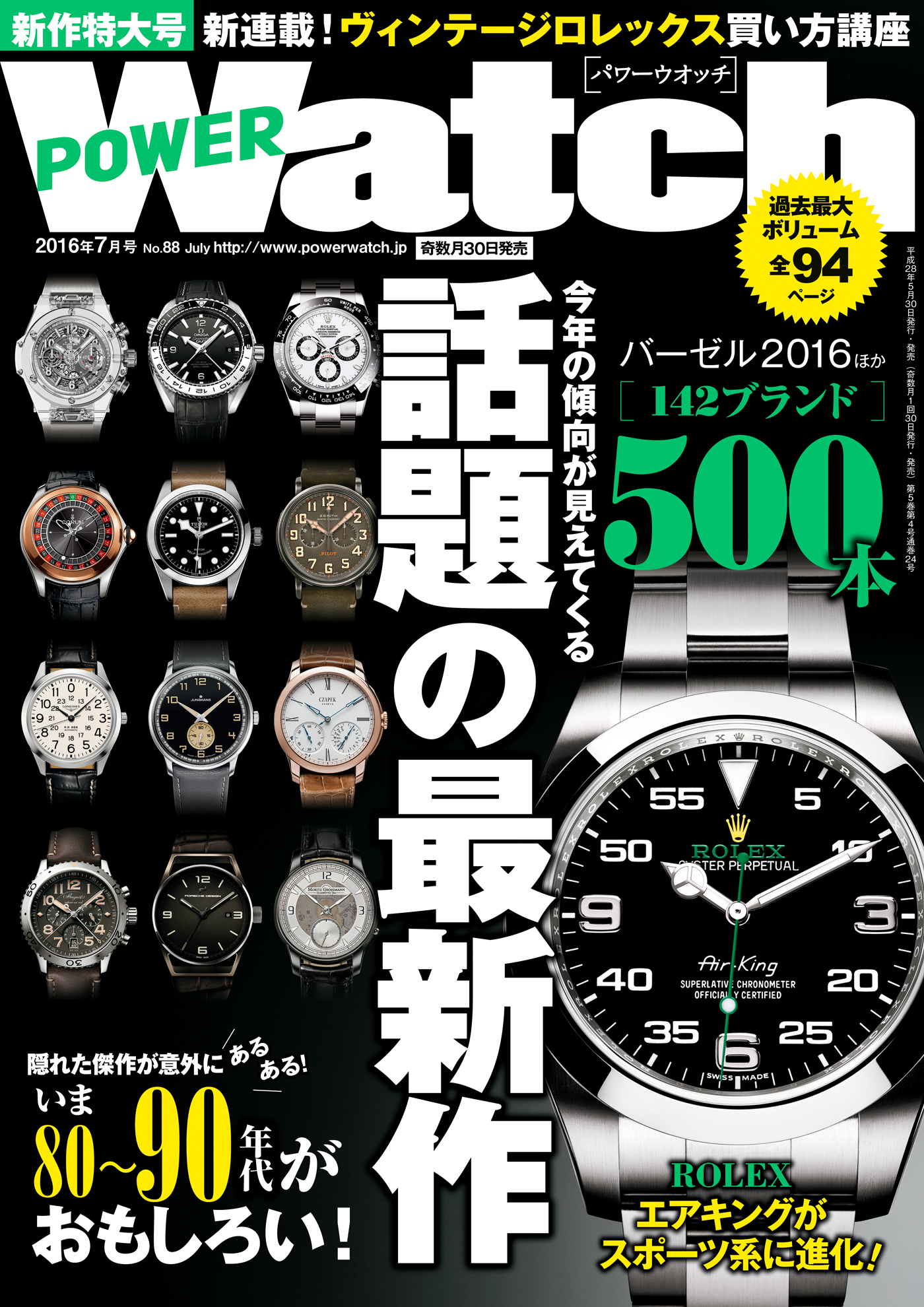 C's-Factory|電子書籍|POWER Watch No.88