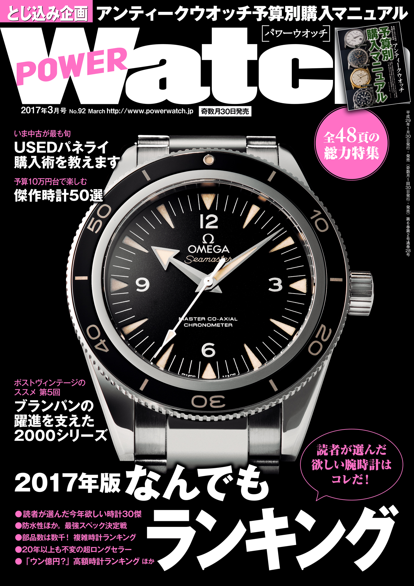 C's-Factory|電子書籍|POWER Watch No.92