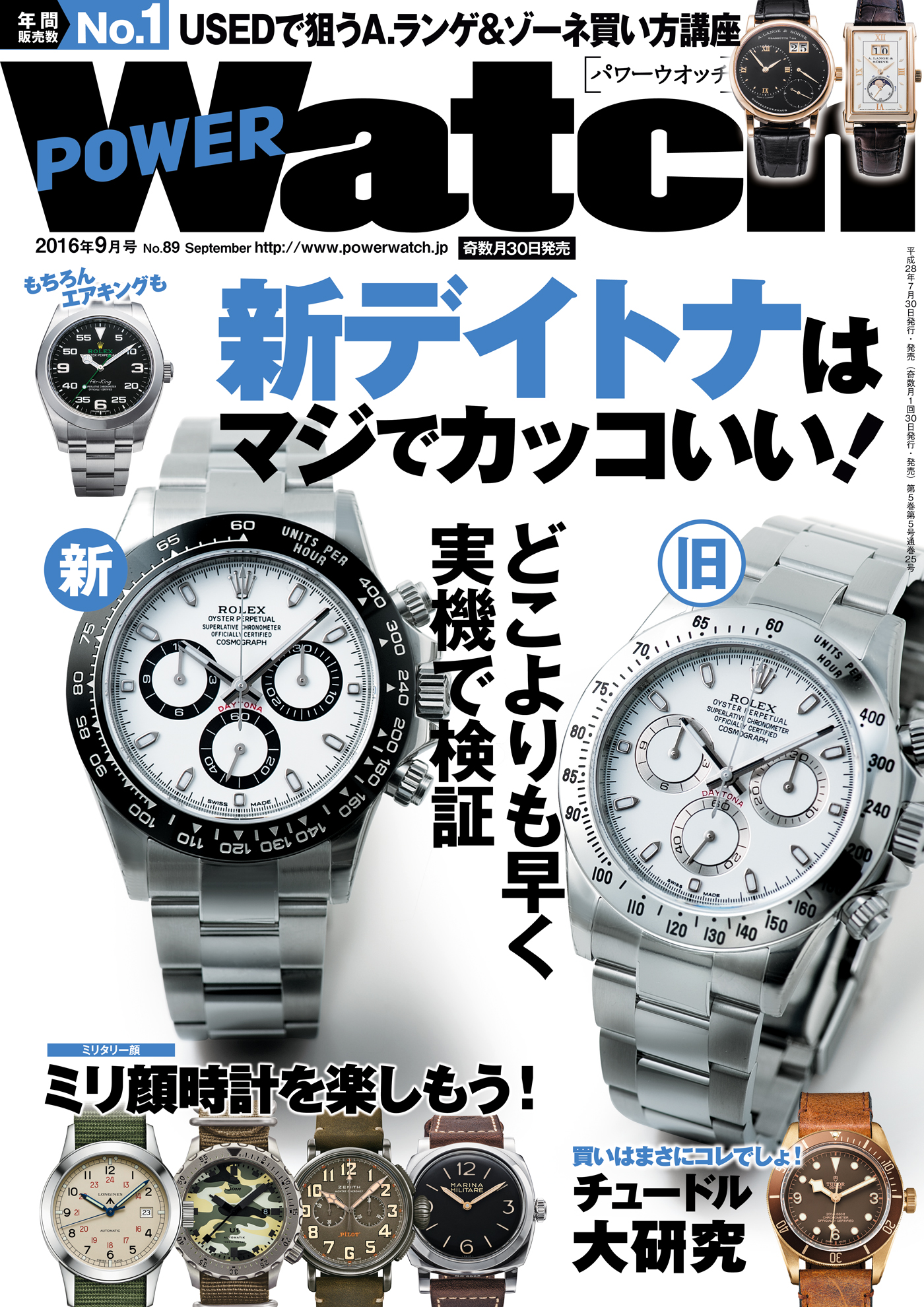 C's-Factory|電子書籍|POWER Watch No.89