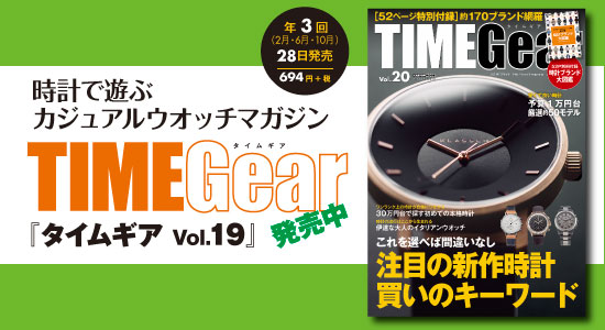 TIME Gear|タイムギアVol.20