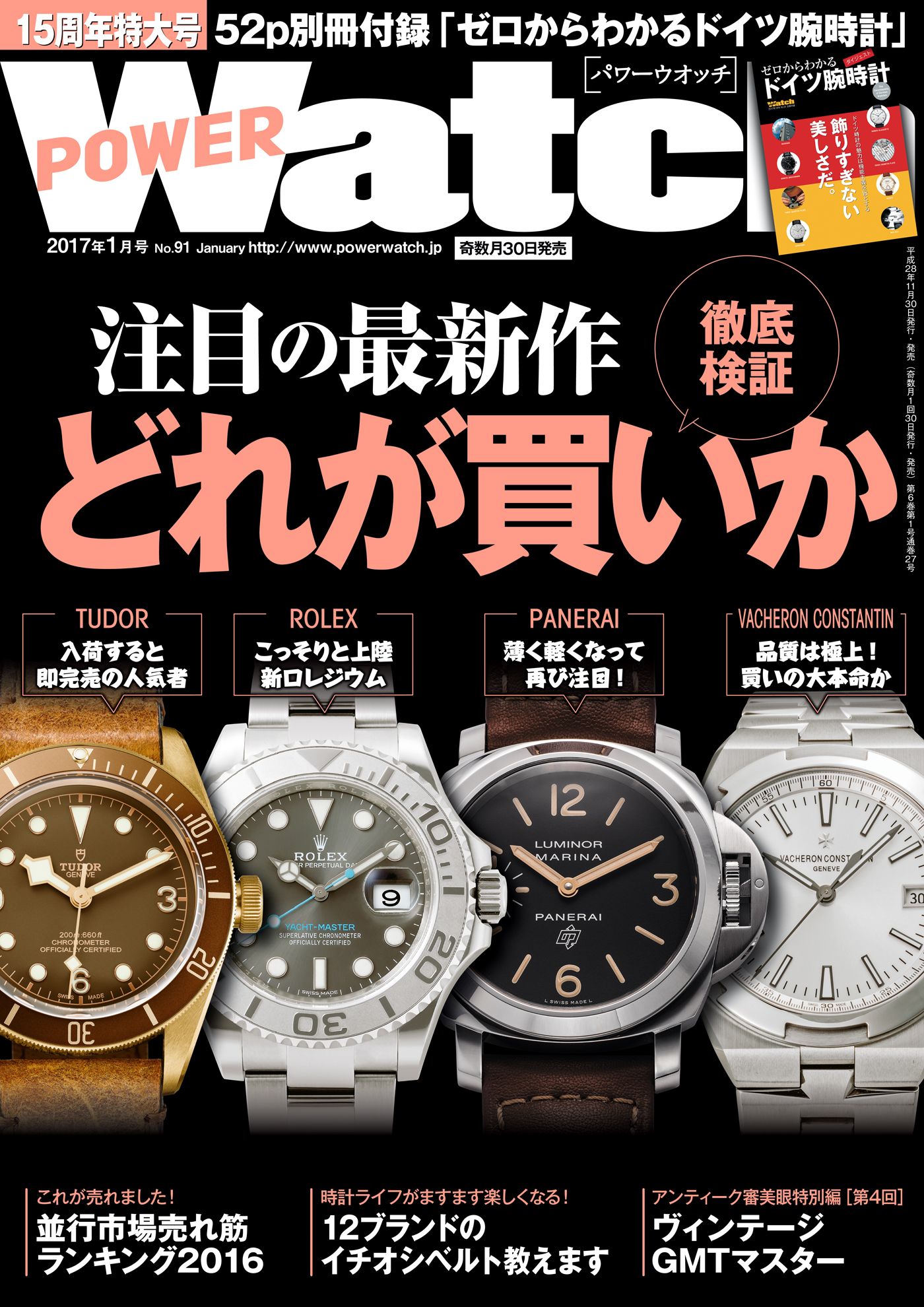 C's-Factory|電子書籍|POWER Watch No.91