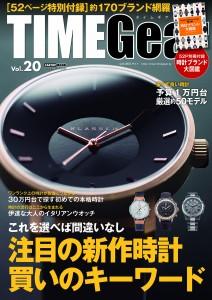 タイムギアNo.20