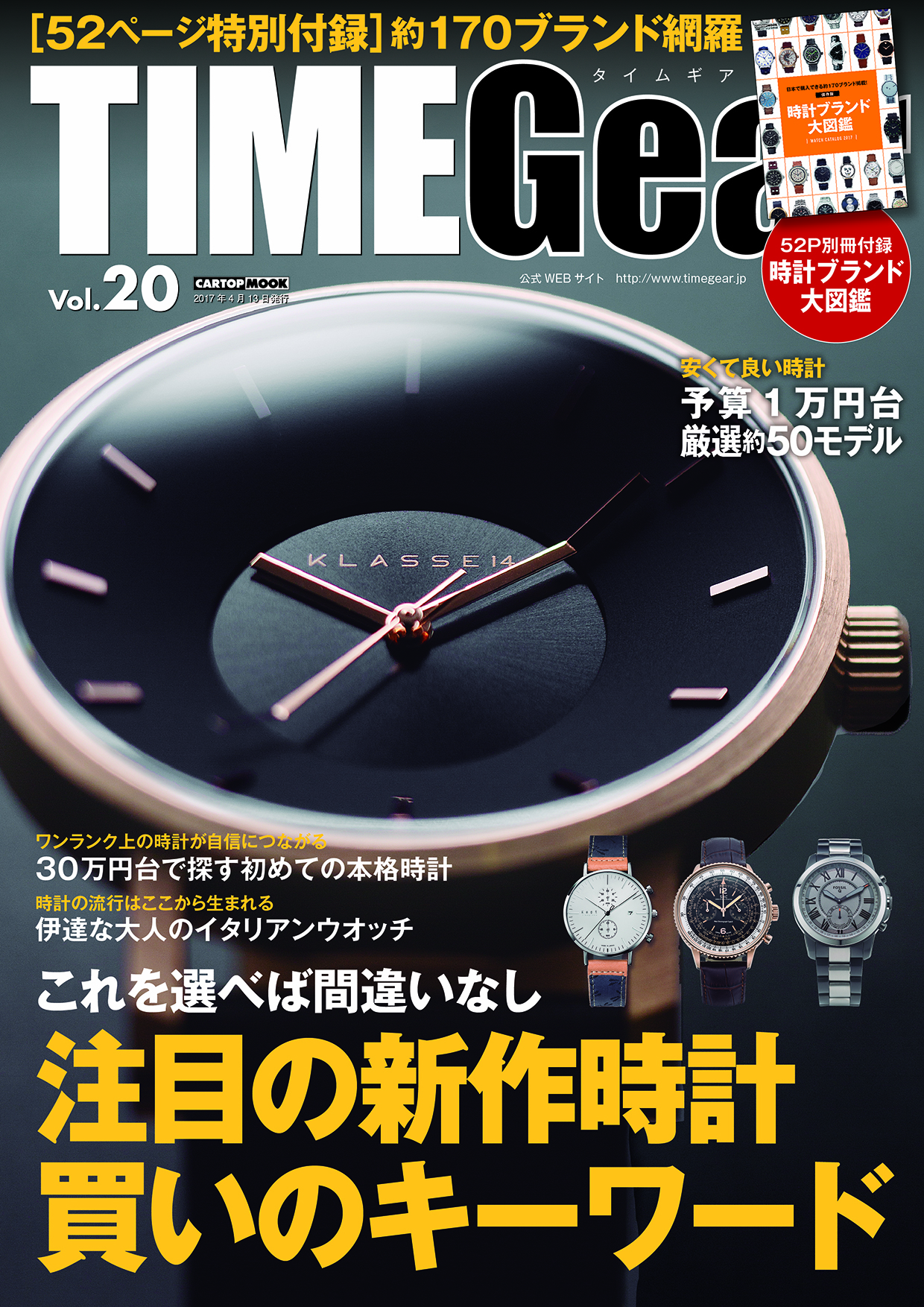 C's-Factory|書籍|TIME Gear Vol.20