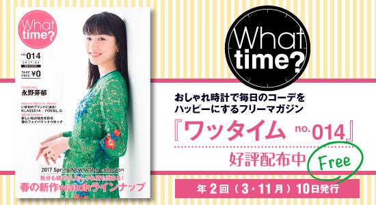 Whattime?|ワッタイム?no.14