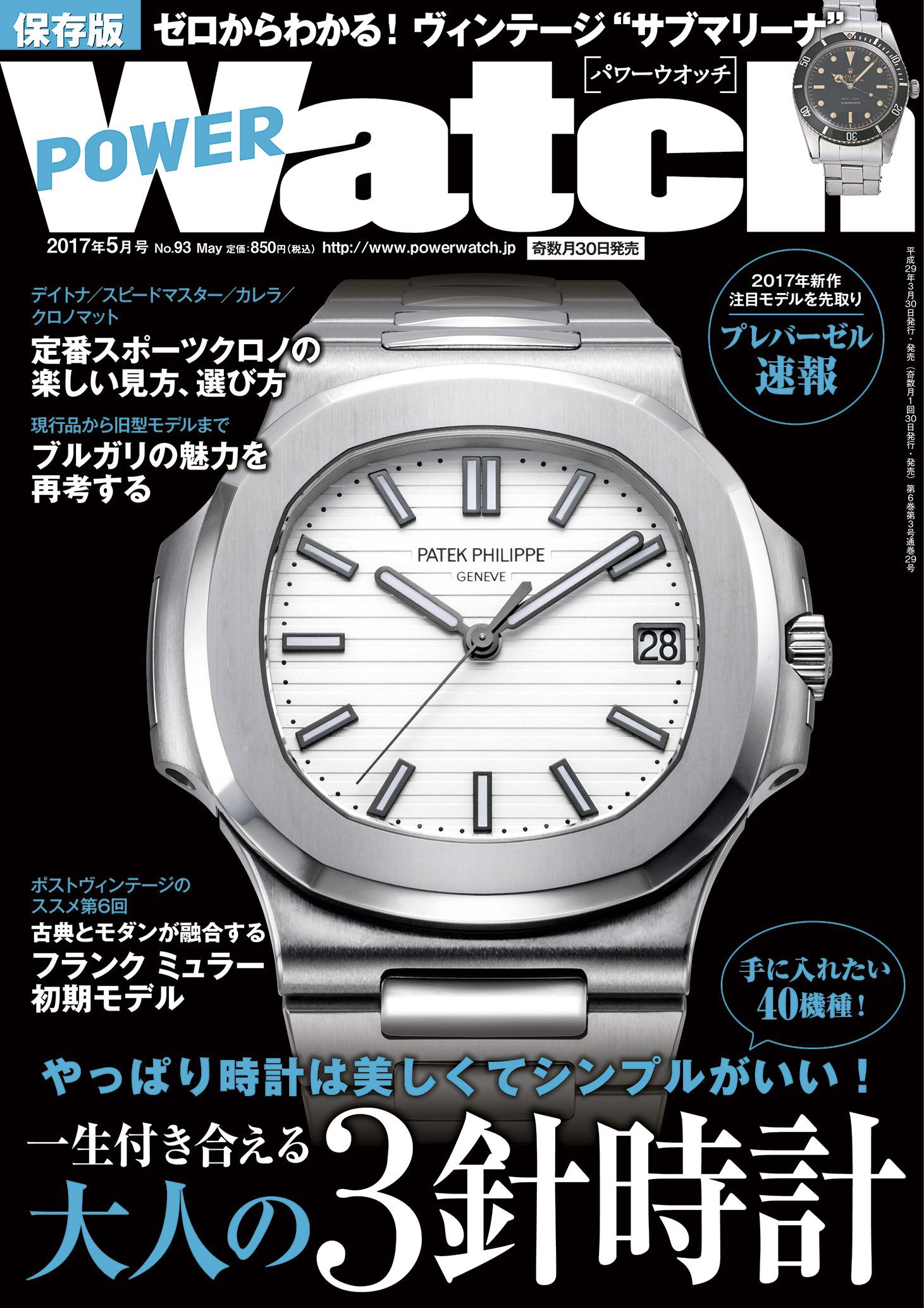 C's-Factory|書籍|PowerWATCH 5月号