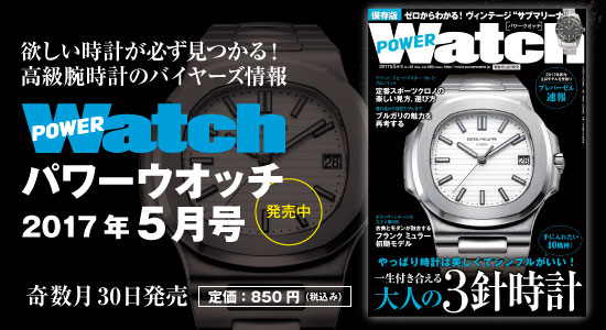 PowerWatch|パワーウオッチ5月号No.93