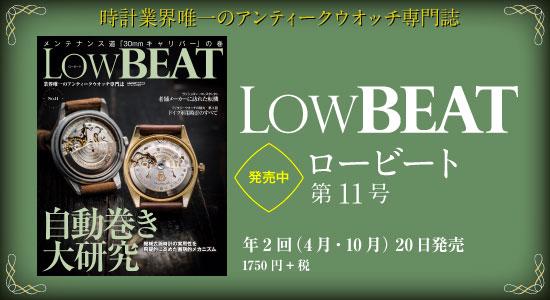 LOW BEAT|ロービートNo.11