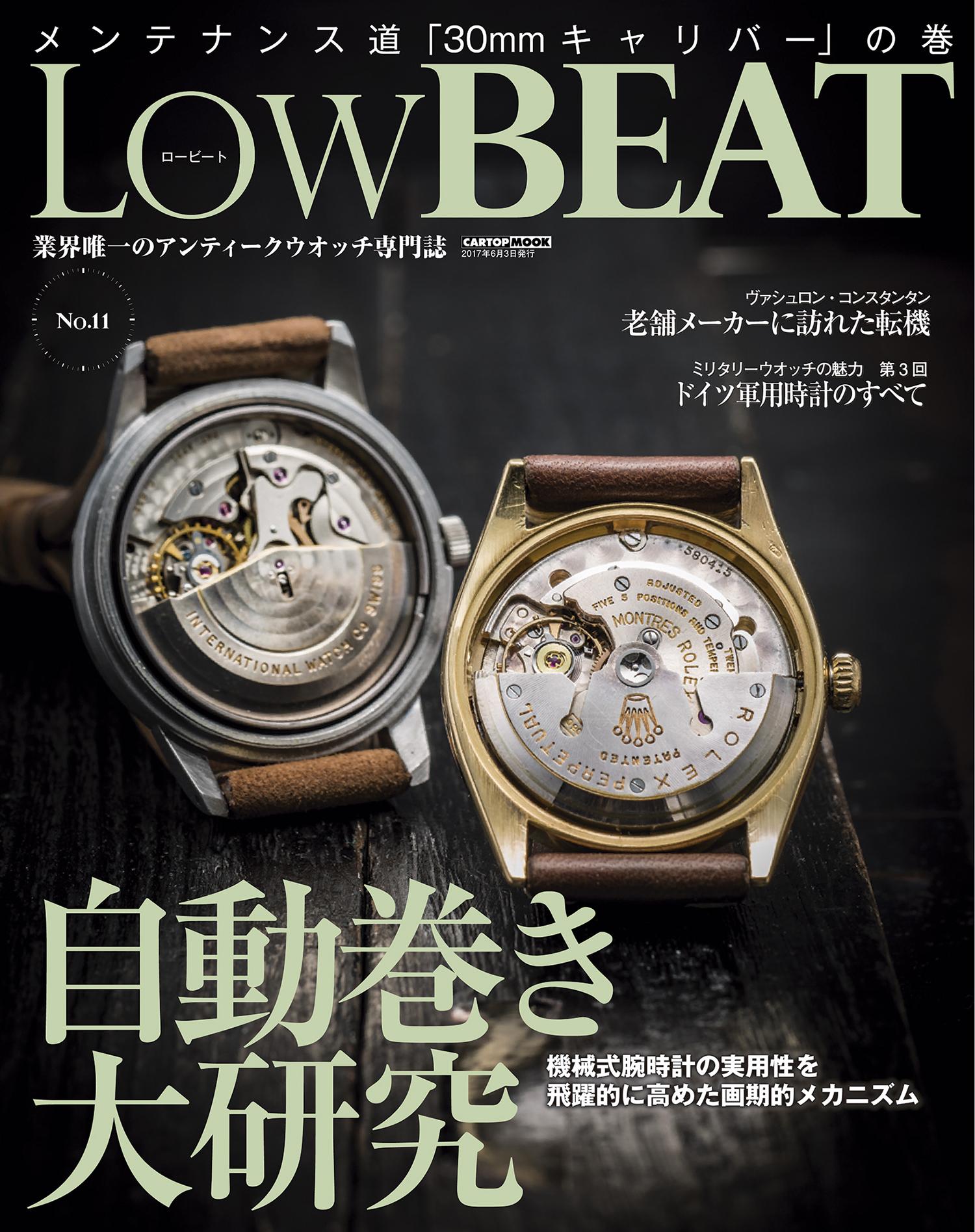C's-Factory|書籍|LowBEAT No.11