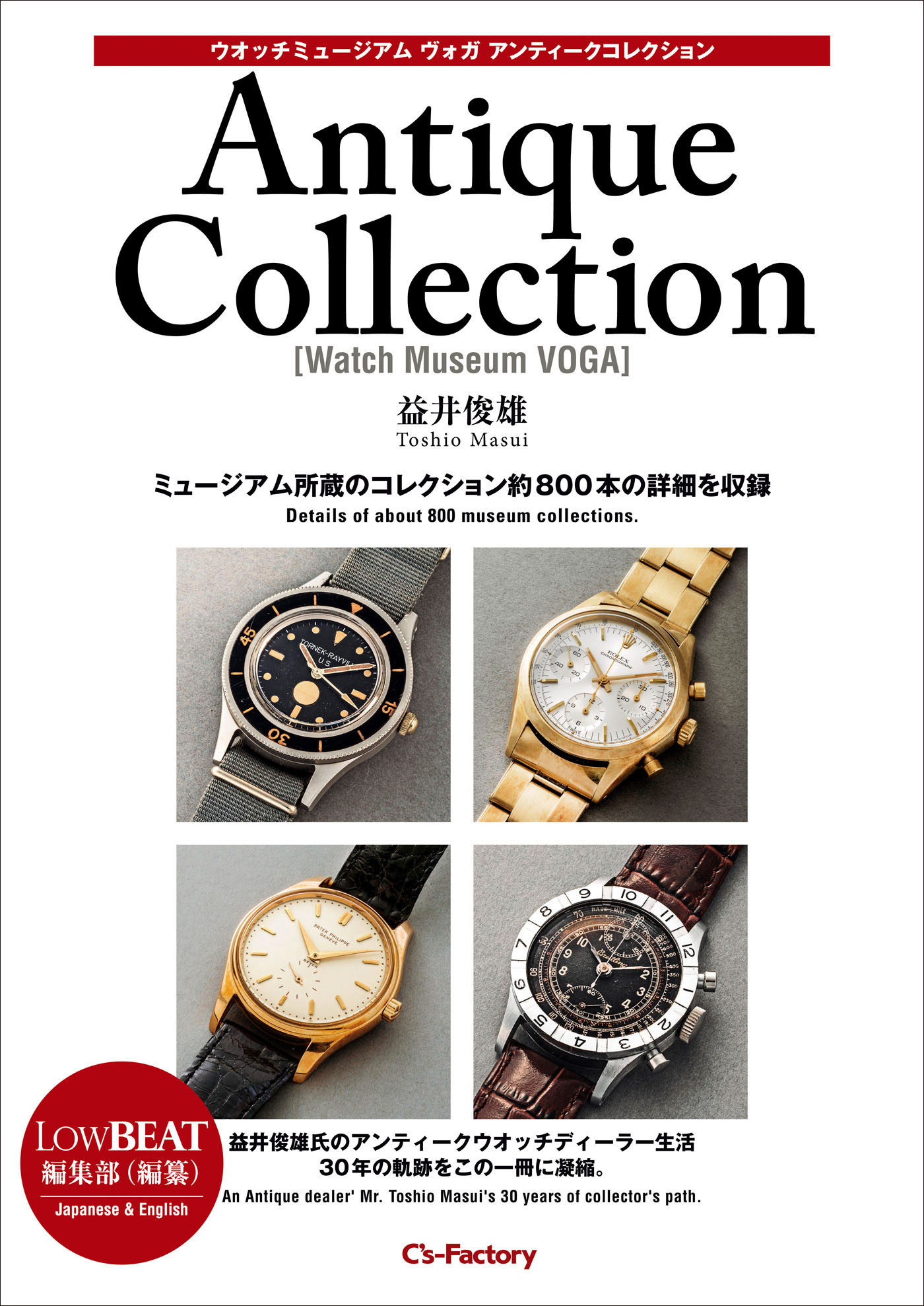 C's-Factory|電子書籍|Watch Museum VOGA Antique Collection
