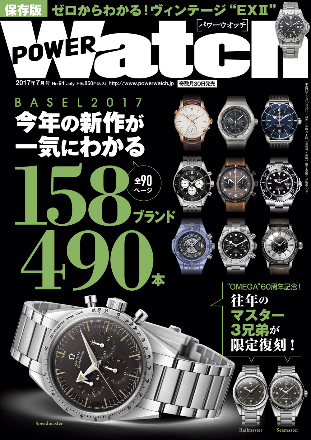 C's-Factory|電子書籍|POWER Watch No.94
