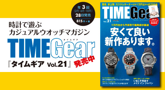TIME Gear|タイムギアVol.21