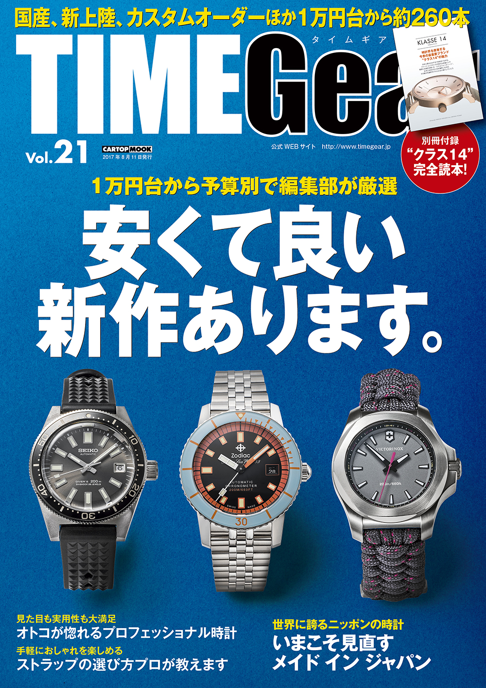 C's-Factory|書籍|TIME Gear Vol.21