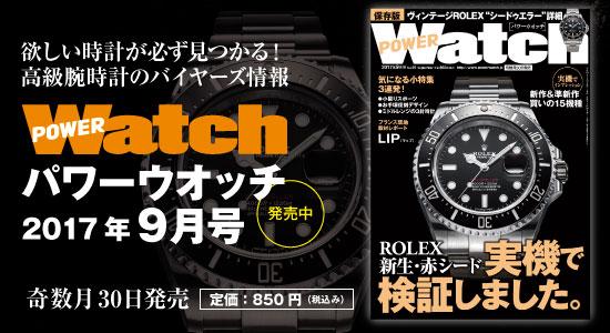 PowerWatch|パワーウオッチ9月号No.95