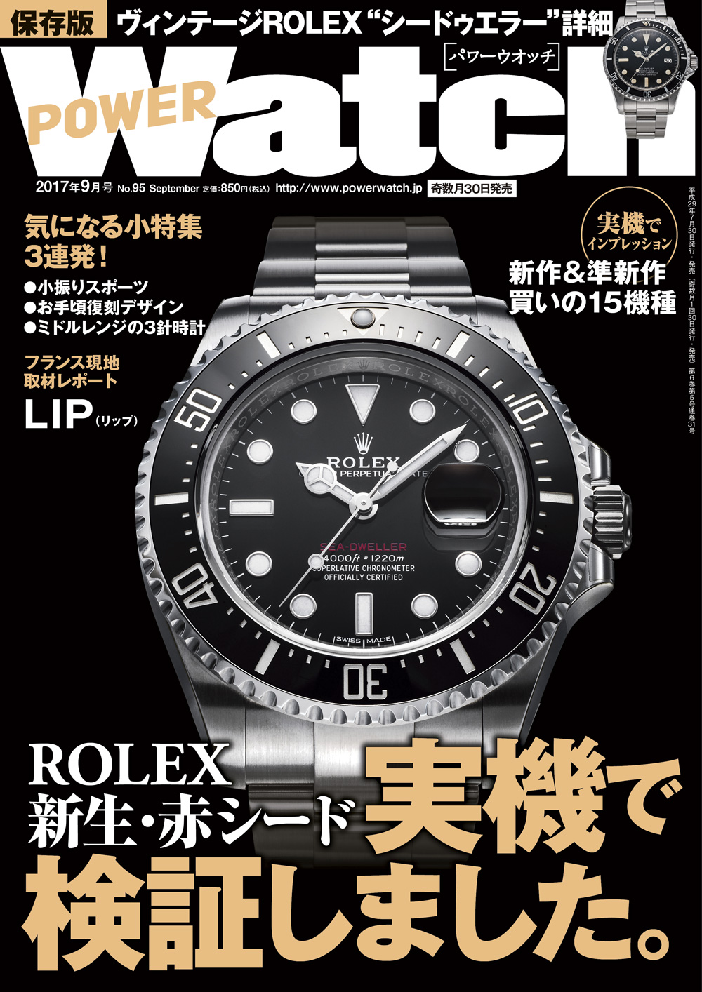 C's-Factory|電子書籍|POWER Watch No.95