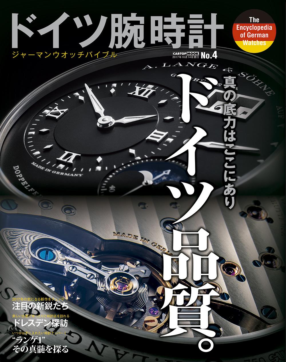 C's-Factory|電子書籍|ドイツ腕時計 No.4