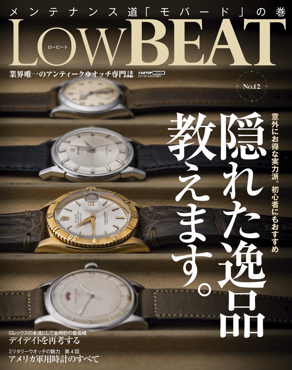 C's-Factory|電子書籍|LowBEAT No.12