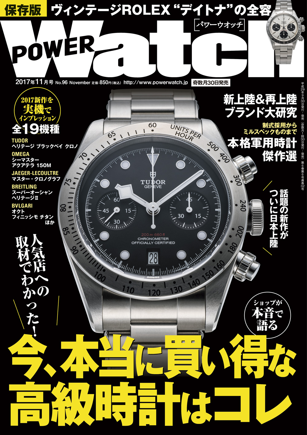 C's-Factory|電子書籍|POWER Watch No.96