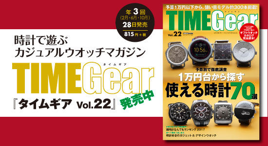 TIME Gear タイムギアVol.22