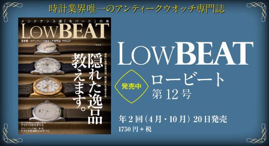 LOW BEAT|ロービートNo.12