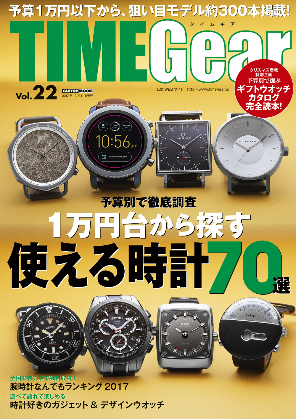 C's-Factory|書籍|TIME Gear Vol.22