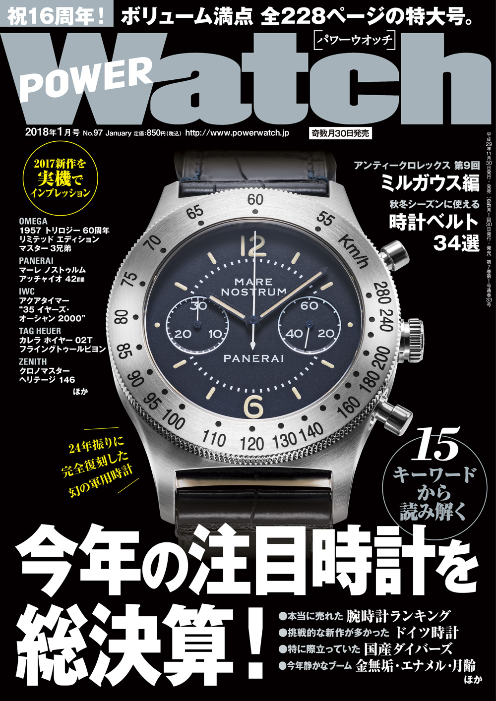 C's-Factory|電子書籍|POWER Watch No.97