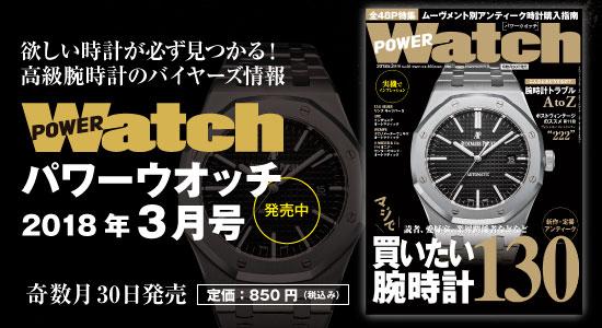 PowerWatch|パワーウオッチ1月号No.98