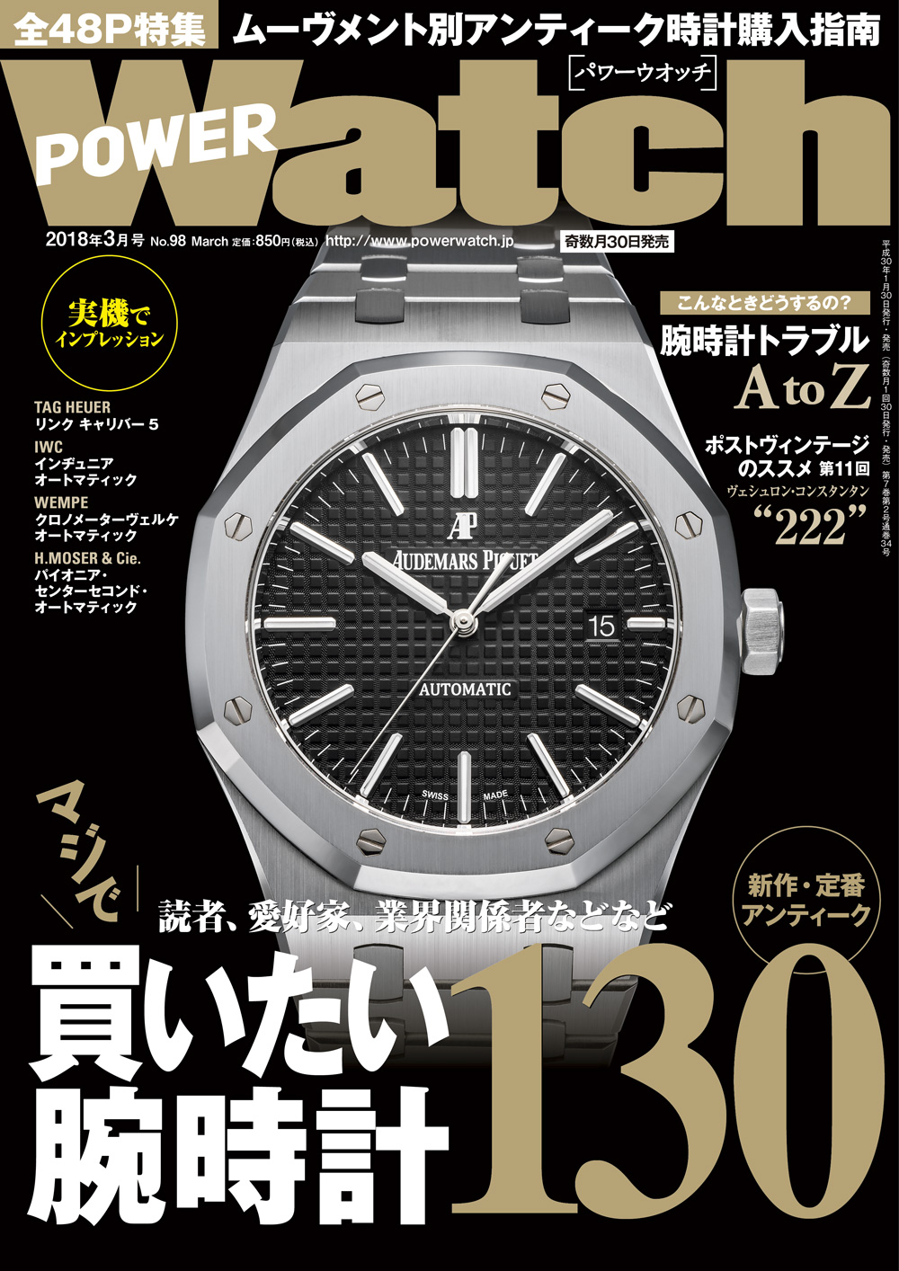 C's-Factory|電子書籍|POWER Watch No.98