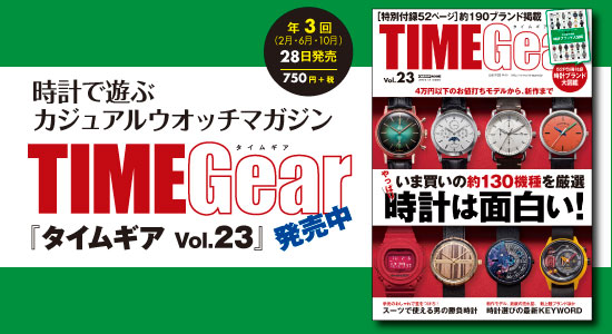 TIME Gear|タイムギアVol.23