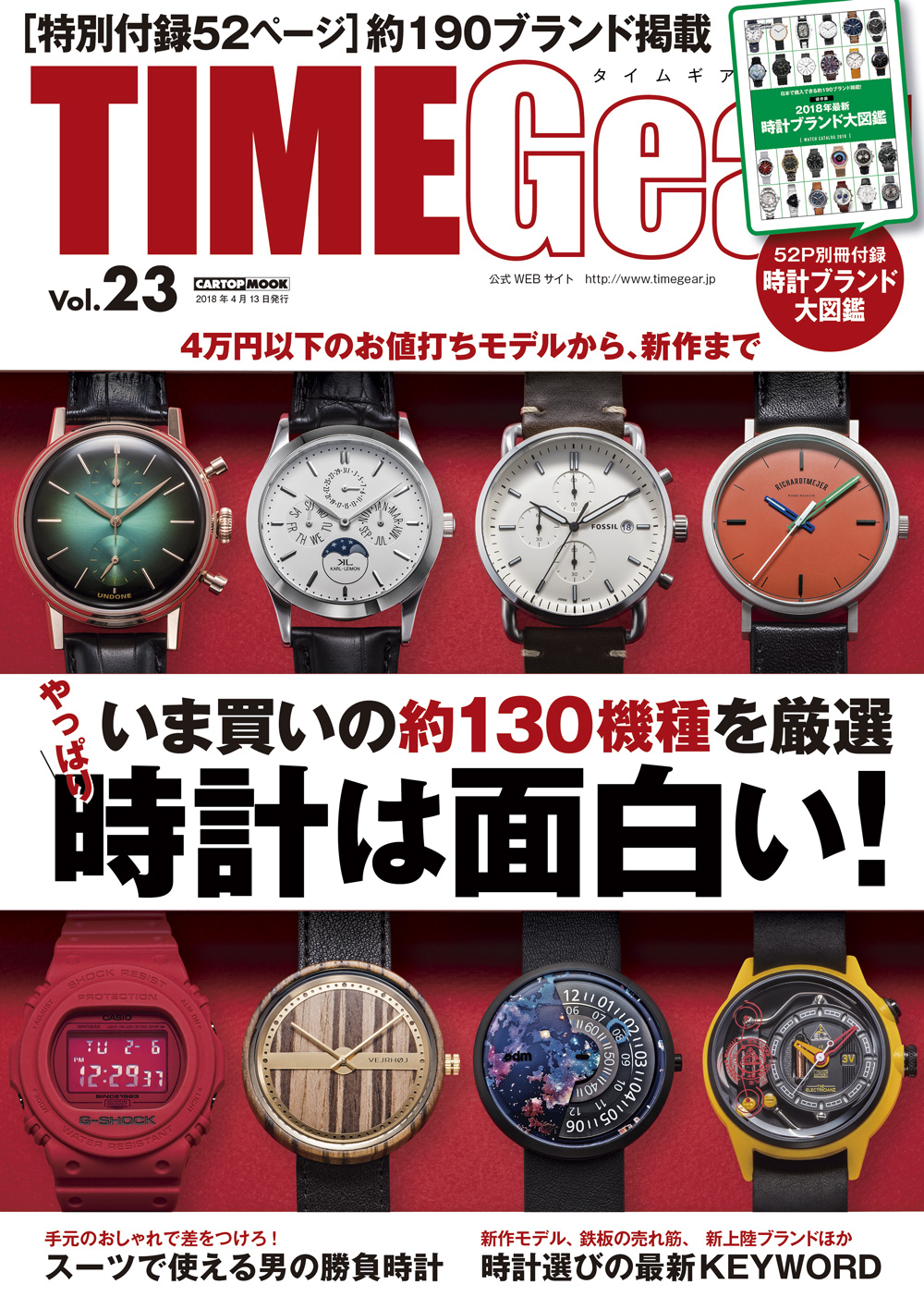 C's-Factory|書籍|TIME Gear Vol.23