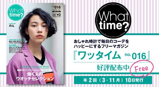 Whattime?|ワッタイム?no.16