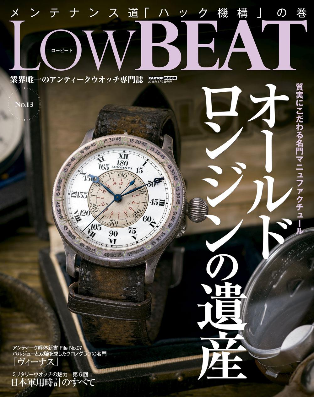 C's-Factory|電子書籍|LowBEAT No.13