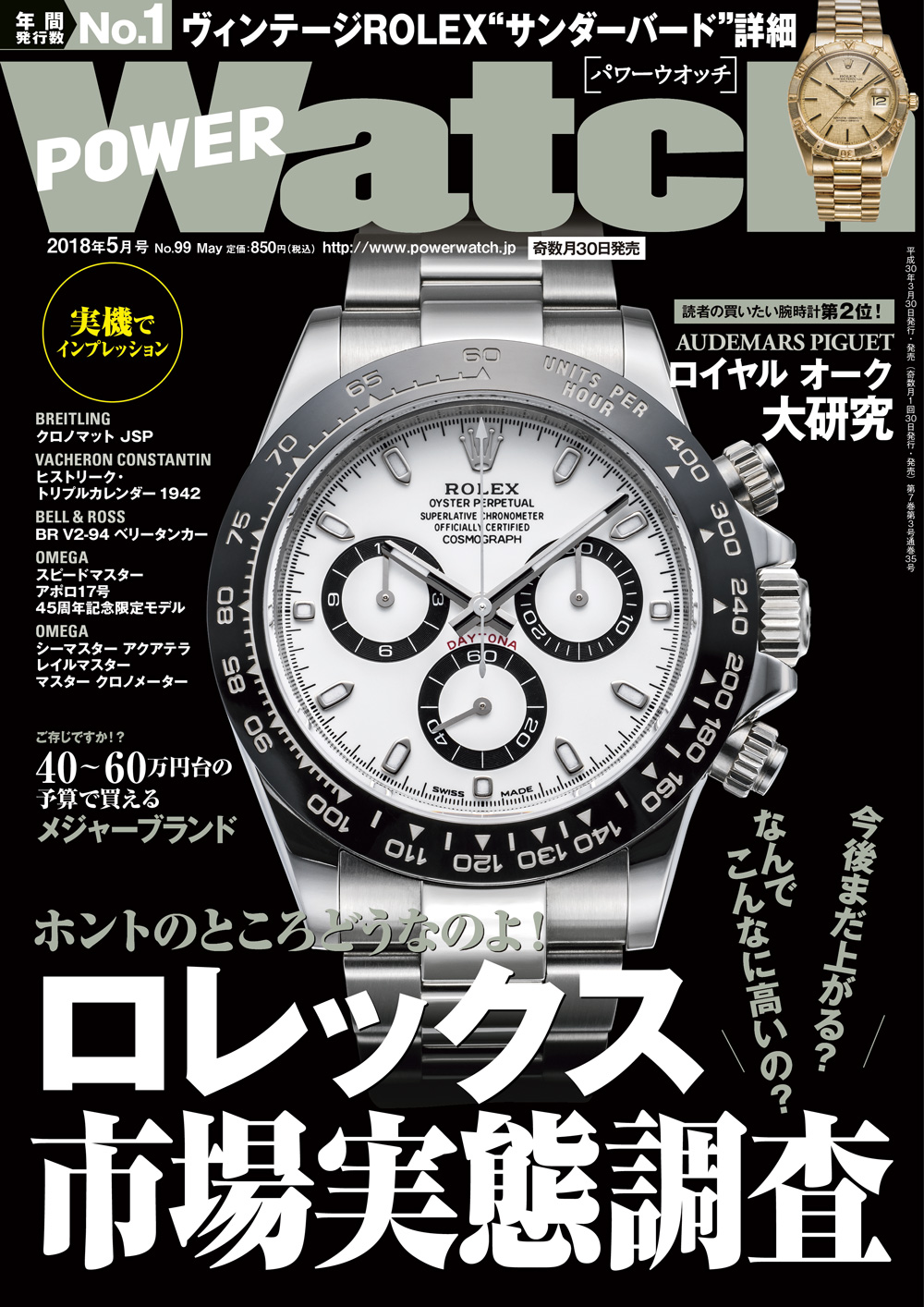 C's-Factory|電子書籍|POWER Watch No.99