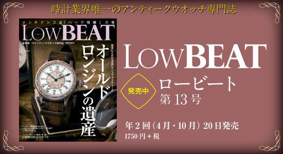 LOW BEAT|ロービートNo.13