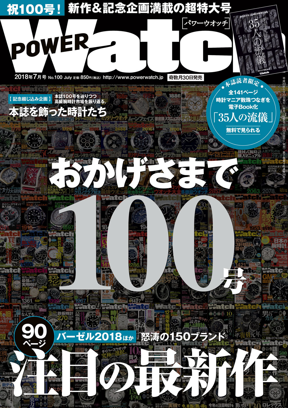 C's-Factory|電子書籍|POWER Watch No.100