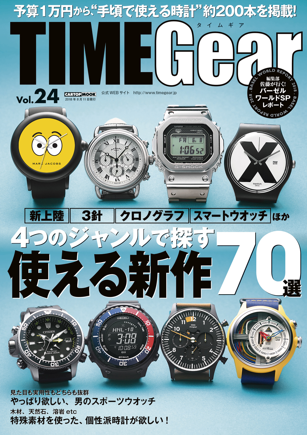 C's-Factory|書籍|TIME Gear Vol.24