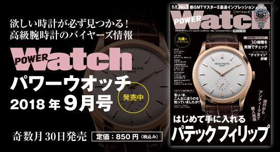 PowerWatch|パワーウオッチ9月号No.101