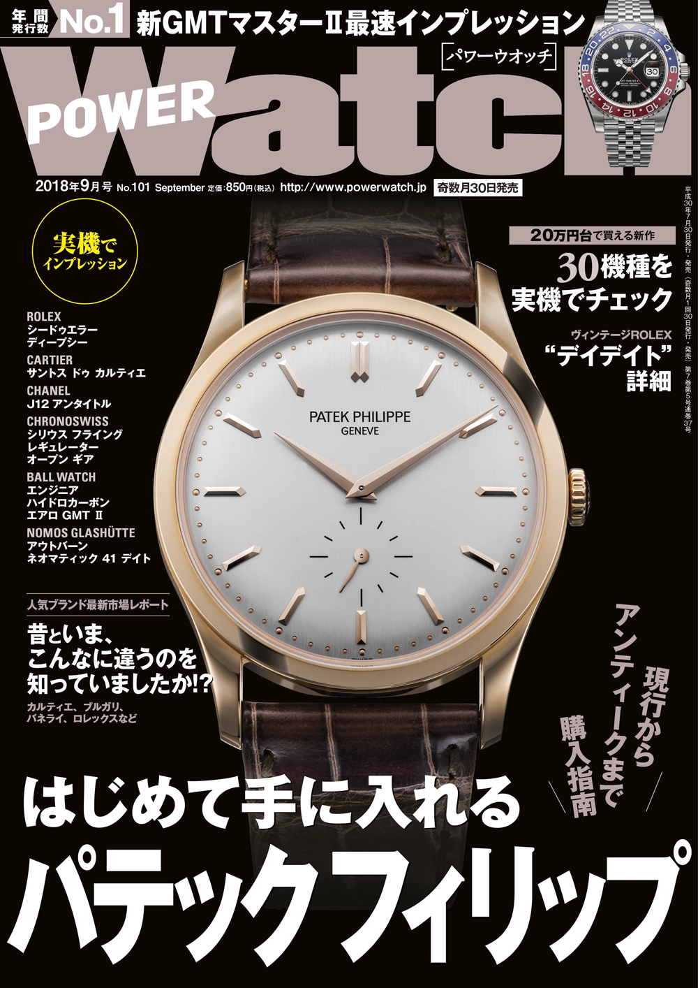 C's-Factory|電子書籍|POWER Watch No.101