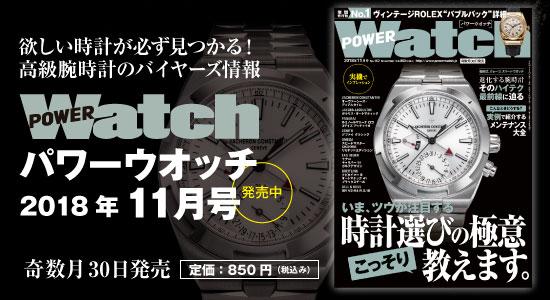 PowerWatch|パワーウオッチ11月号No.102
