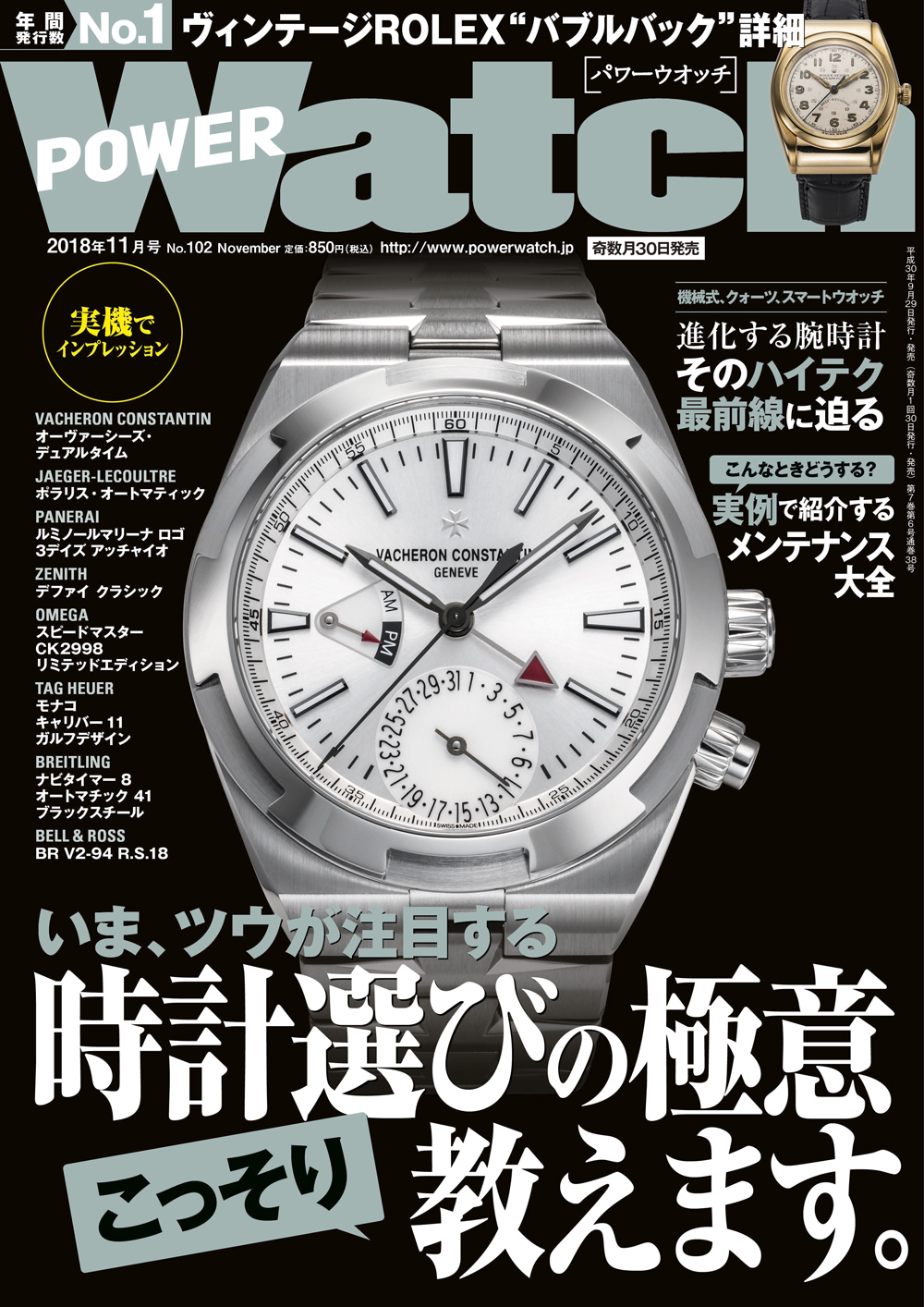 C's-Factory|電子書籍|POWER Watch No.102