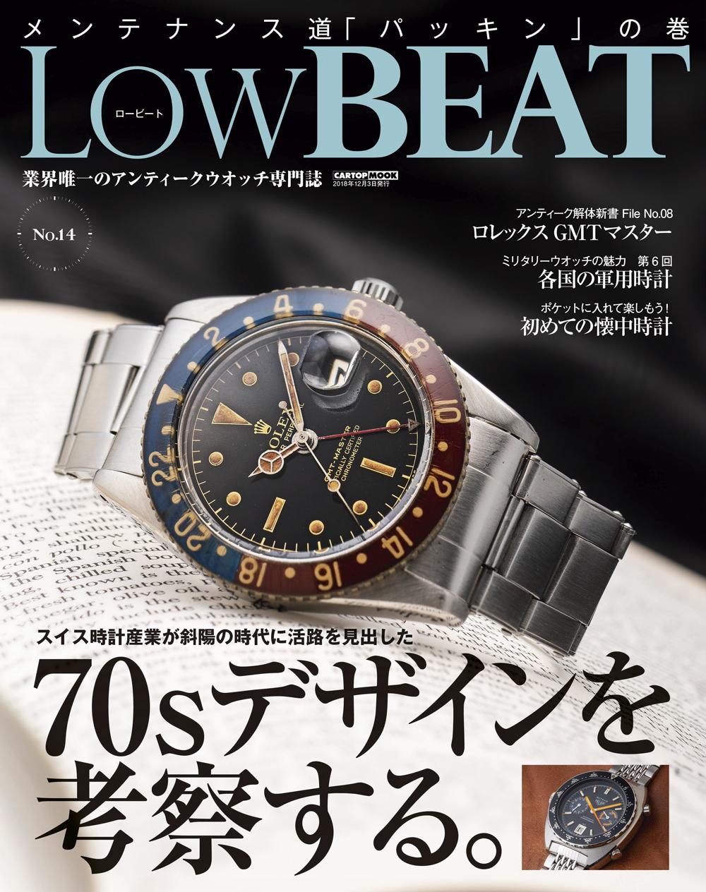 C's-Factory|電子書籍|LowBEAT No.14