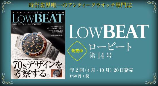 LOW BEAT|ロービートNo.14