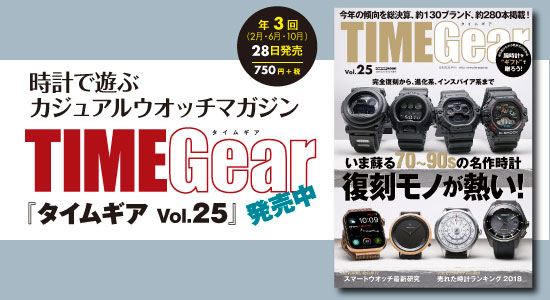 TIME Gear|タイムギアVol.25