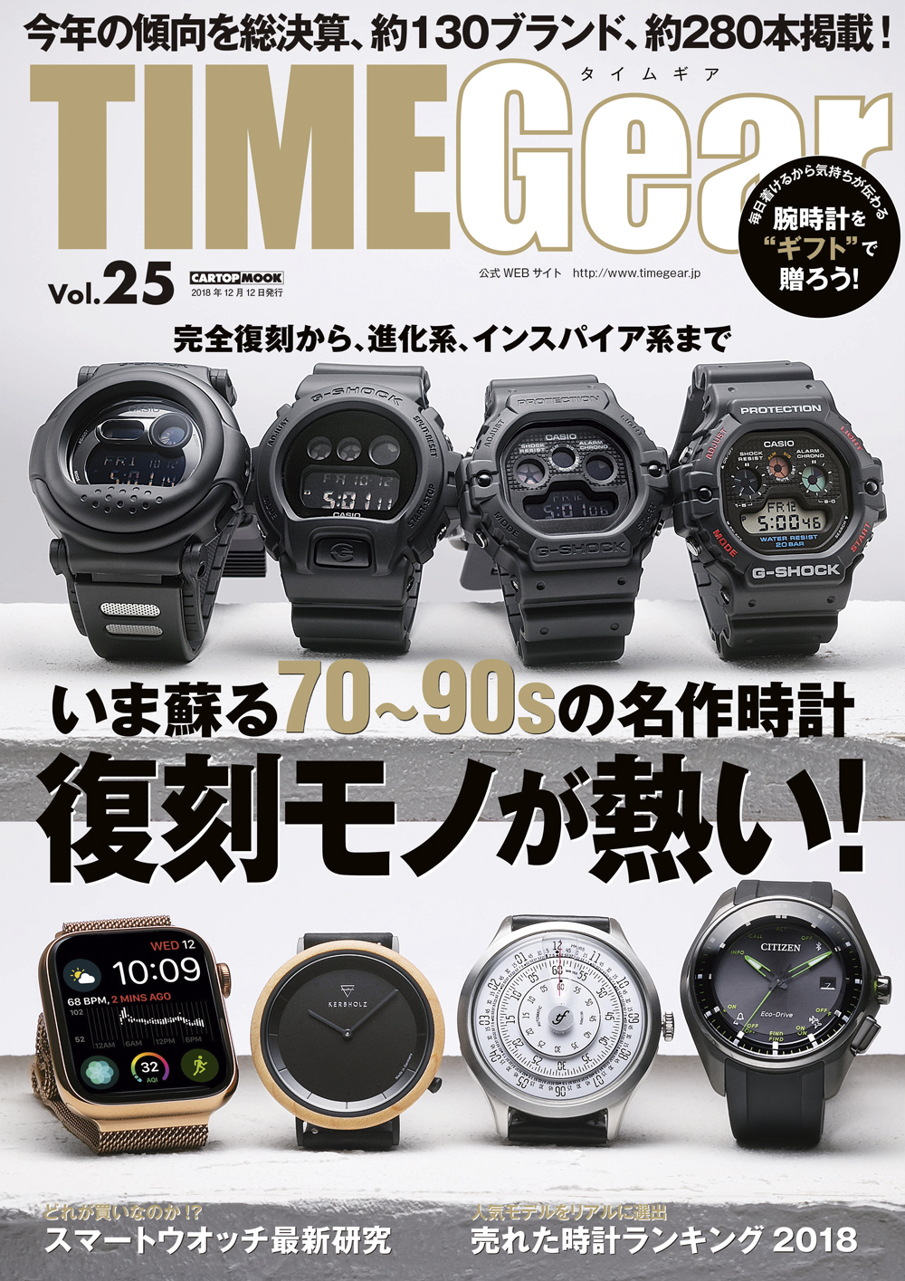C's-Factory|書籍|TIME Gear Vol.25