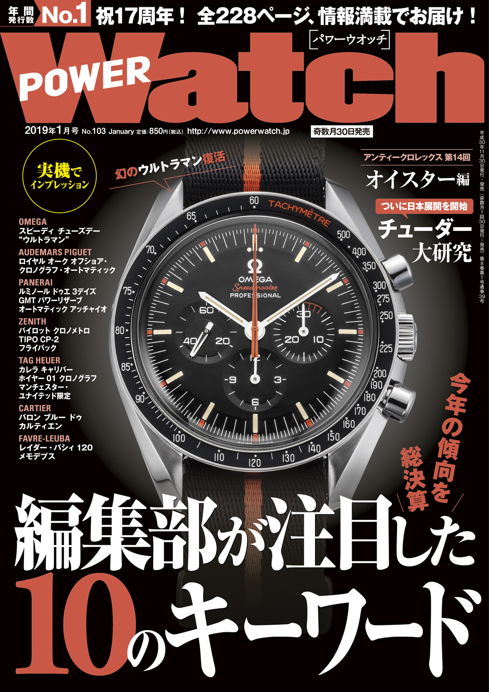 C's-Factory|電子書籍|POWER Watch No.103